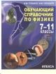 Обучающий справочник по физике 7-11 кл